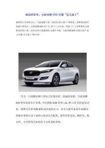 """购品质好车,全新奔腾B50引爆""""金九银十"""""""