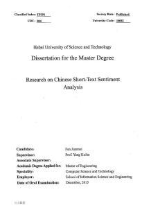 中文短文本情感倾向性分析..