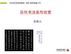 艺术欣赏简明教程第四章第六节课件