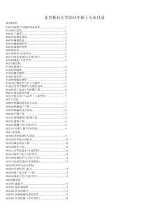 2017年北京林业大学心理学考研专业目录