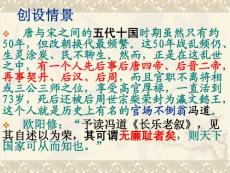 宋明理学-人教版(公开课).ppt