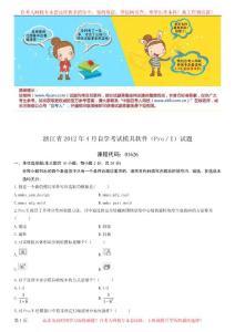 浙江省2012年4月自学考试模具软件(Pro//E)试题