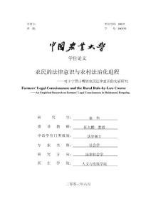 农民的法律意识与农村法治化进程