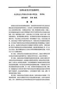 毛泽东多党合作思想分析研究