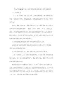 青岛国税2012年度企业所得税汇算清缴若干业务问题解答