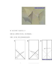 纸艺DIY