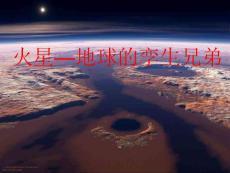 九年级语文上册新教版(汉语)《火星-地球的孪生兄弟》ppt课件(42张)