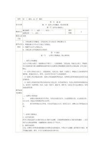 法律文书写作课程文档