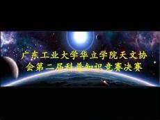 广东工业大学华立学院第2届科普知识竞赛决赛