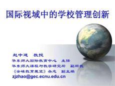 国际视域中的学校管理创新