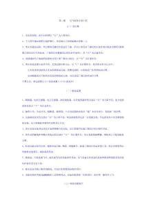 电气安装工程工程量计算规则