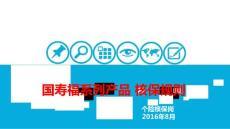 国寿福系列产品核保规则20..
