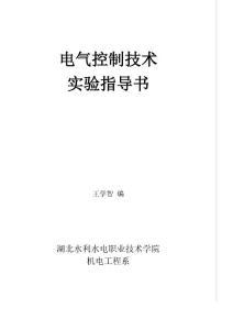 电气控制技术实验指导书