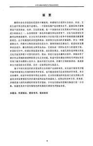 中国传媒组织绩效考评指标..