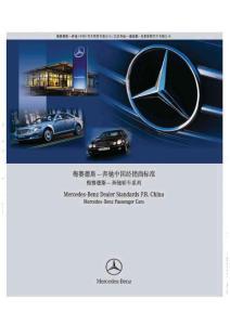 《奔驰汽车中国经销商标准》英文.pdf