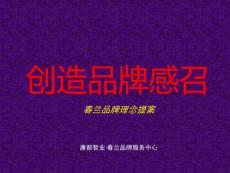 【经管励志】春兰品牌理念提案