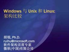 windows 及 unix 和 linux架构比较