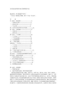 东风悦达起亚锦州4S店营销策划全案