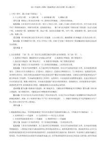 2011年造价工程师《基础理论与相关法规》练习题(第4章)