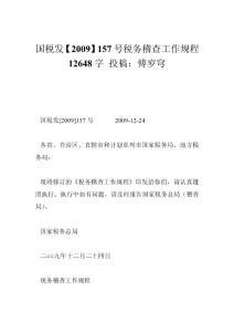 国税发【2009】157号税务稽查工作规程 12648字 投稿:傅穸穹