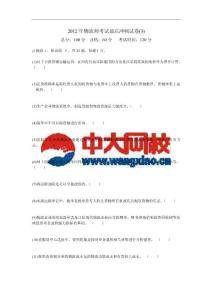 2012年物流师考试最后冲刺试卷(3)-中大网校