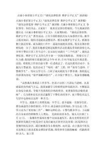 """点滴小事折射公平正义(""""强化法律监督 维护公平正义""""演讲稿)"""