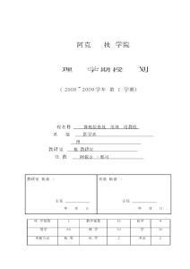 (中专园艺07101班)计算机应用基础理论课学期授课计划