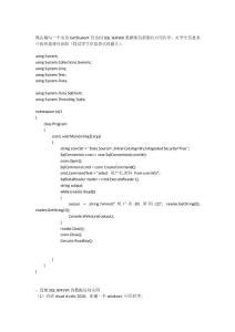 c 实验编程代码 控制台应用程序