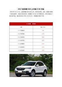 2017款奔腾X80上市售9.98万起