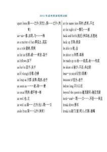 2013年成考英语常用词组