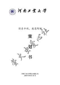 中秋节活动策划_图文