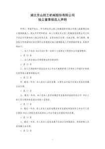 湖北京山轻工机械股份有限公司独立董事候选人声明