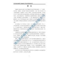 环境影响评价报告公示:南昌高航投资南昌高新区南塘湖东三路道路排水工程验收环评报告