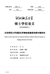 北京师范大学国防生军事体能素质培养对策研究