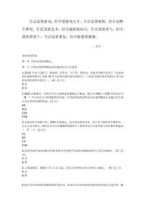 0Lksde2010-2011年中山市会计继续教育(答案) 共(19页)