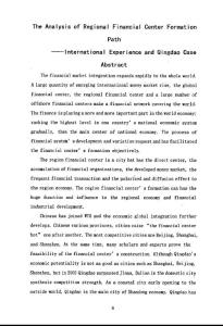 区域金融中心的形成路径分析——国际经验及青岛案例