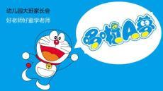 【大班】幼儿园大班家长会-幼小衔接ppt幼儿园家长会_图文