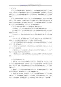 会计案例(31):企鹅出版公司现金折扣会计舞弊案.docx
