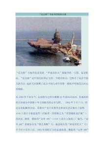 俄罗斯爆中国航母重大内幕!