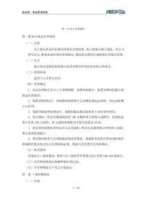 (大玩家营运部制度)八、4营运部管理制度(2014年5月)