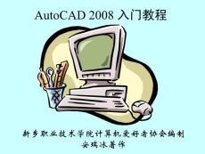 AutoCAD2008入門教程
