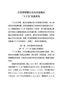 巴音郭楞蒙古自治州金融业十三五 发展