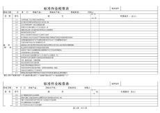 标准作业检查表
