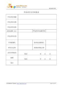 外包项目合同审批表