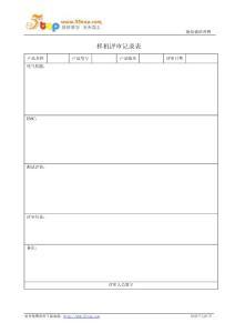 样机评审记录表
