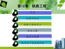 铁路工程_图文