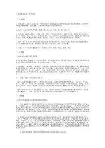 中国法制史作业参考答案