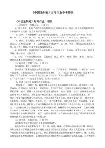 中国法制史形考参考答案