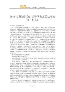 2017考研知识点:法律硕士之民法学案例分析(9)