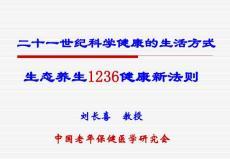 生态养生1236新法则(公开课新版)